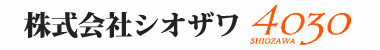 株式会社シオザワ