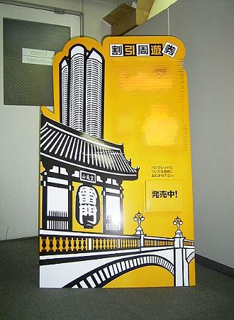 駅頭カタログスタンド(POP型)